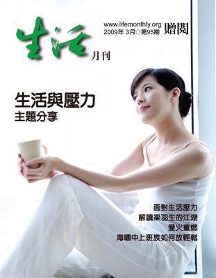 生活月刊2009年3月-95期