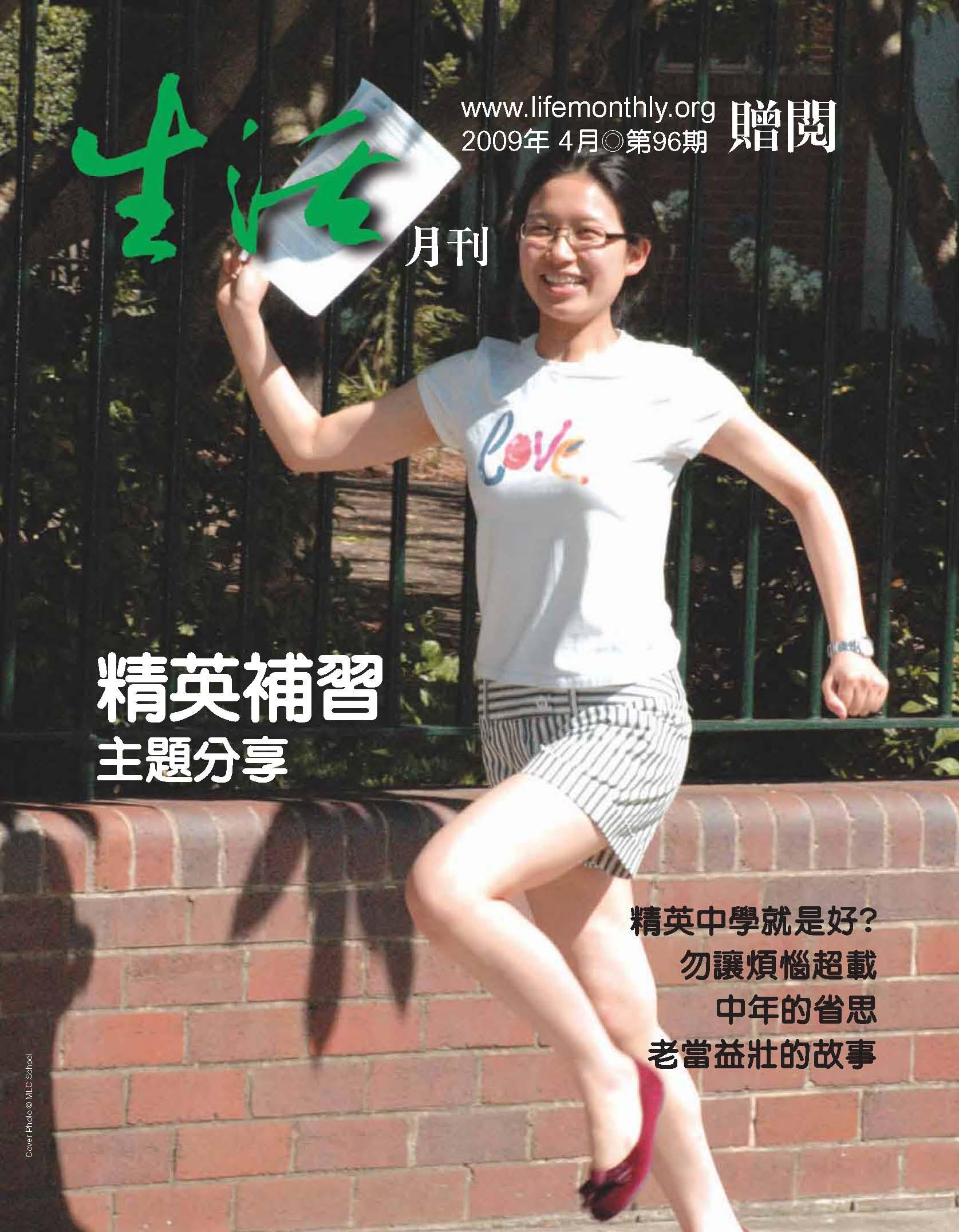 生活月刊2009年4月-96期