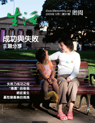 生活月刊2009年5月-97期