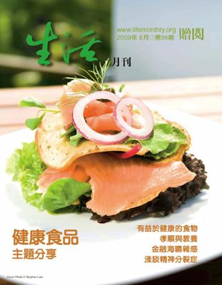 生活月刊2009年6月-98期