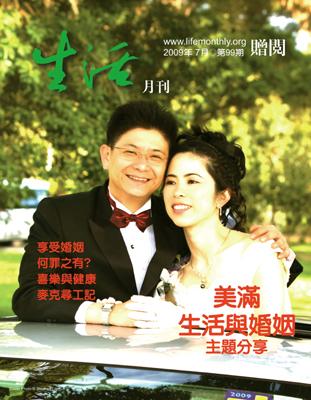 生活月刊2009年7月-99期