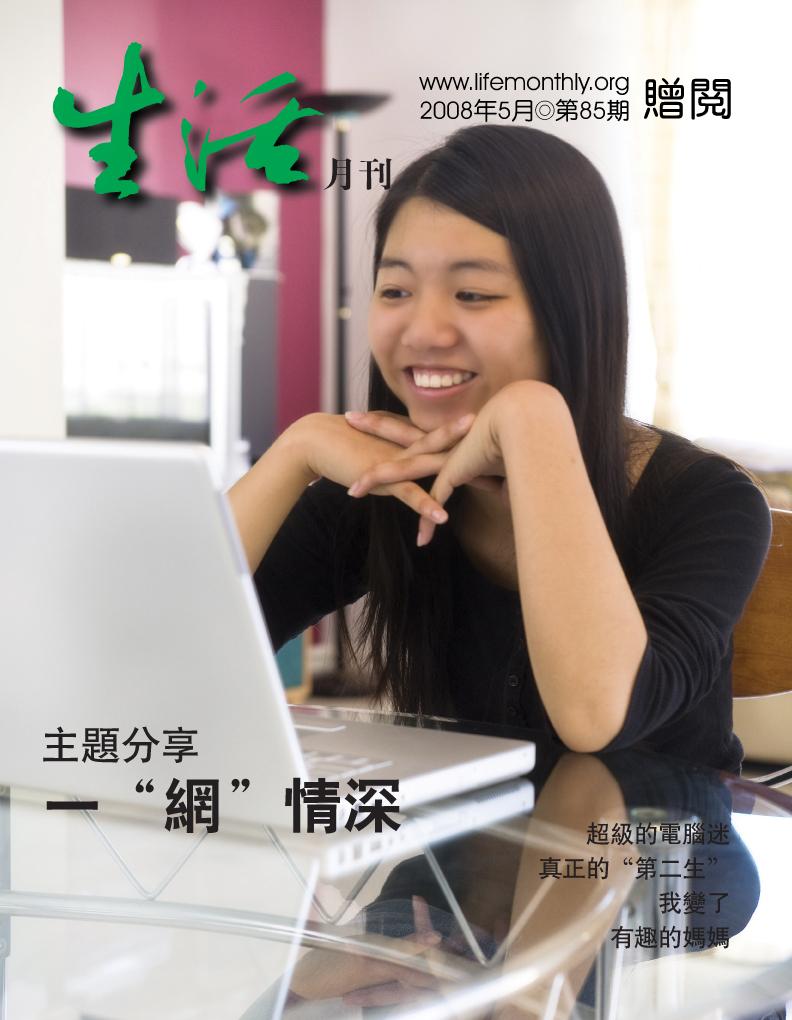 生活月刊2008年5月-85期