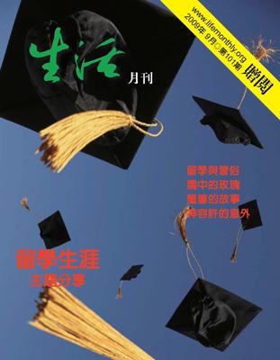 生活月刊2009年9月-101期