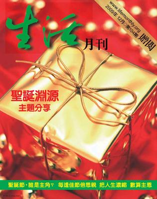 生活月刊2009年12月-104期