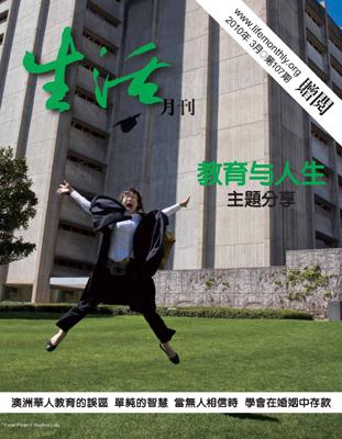 生活月刊2010年3月-107期