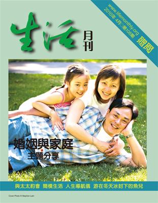 生活月刊2010年4月-108期