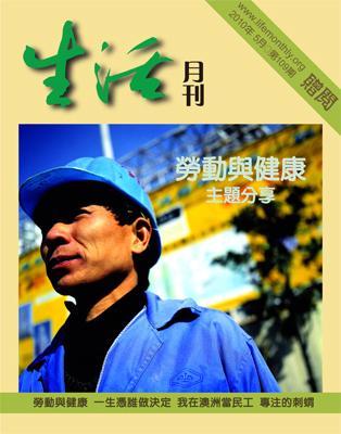 生活月刊2010年5月-109期