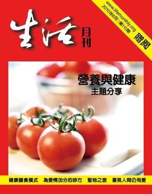 生活月刊2010年6月-110期