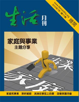 生活月刊2010年7月-111期
