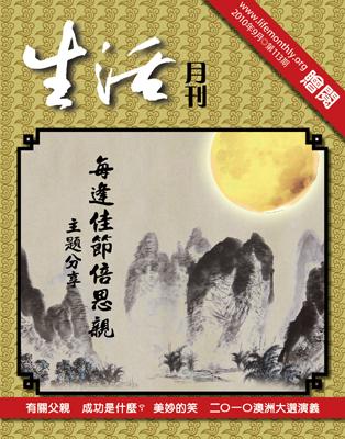 生活月刊2010年9月-113期