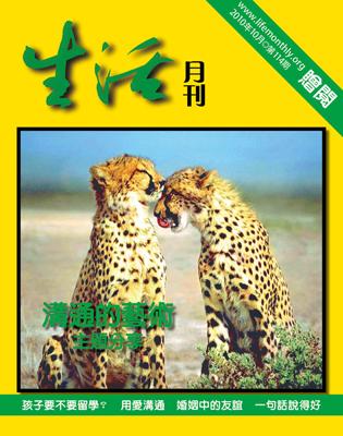 生活月刊2010年10月-114期