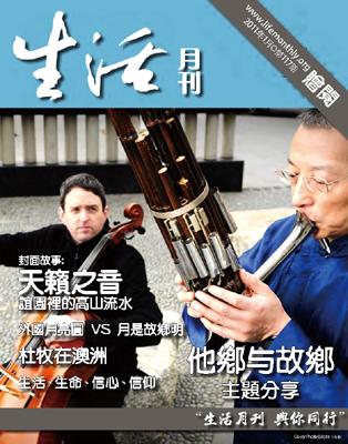 生活月刊2011年1月-117期