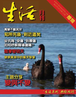 生活月刊2011年4月-120期
