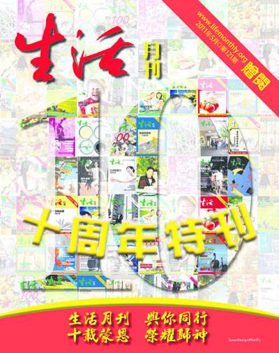 生活月刊2011年5月-121期