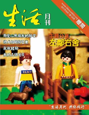 生活月刊2011年8月-124期
