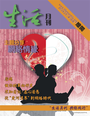 生活月刊2012年2月-130期