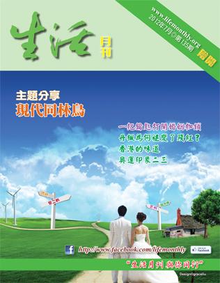 生活月刊2012年7月-135期
