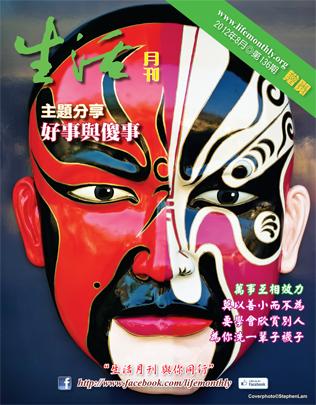 生活月刊2012年8月-136期