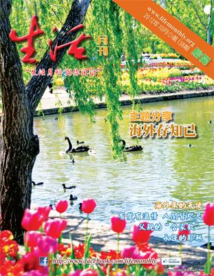生活月刊2012年10月-138期