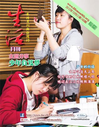 生活月刊2012年12月-140期