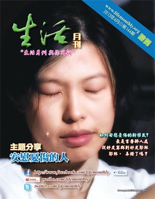 生活月刊2013年4月-144期