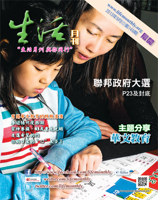 生活月刊2013年9月-149期
