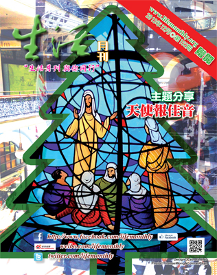 生活月刊2013年12月-152期