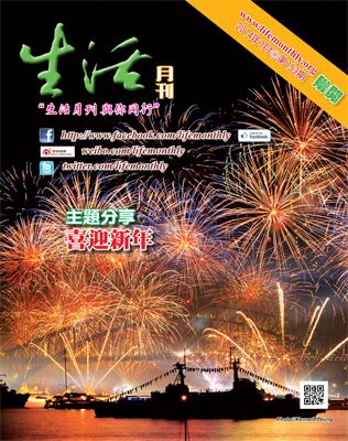 生活月刊2014年1月-153期