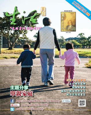 生活月刊2014年2月-154期