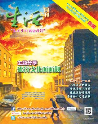 生活月刊2014年3月-155期