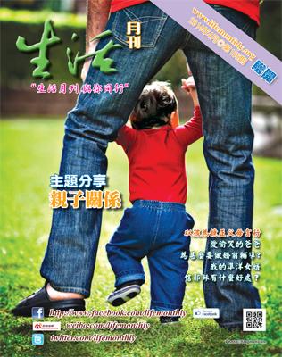 生活月刊2014年4月-156期