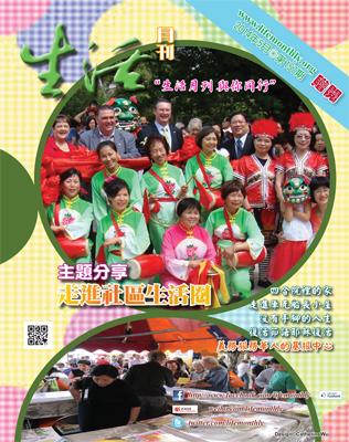 生活月刊2014年5月-157期