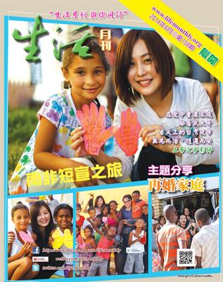 生活月刊2014年6月-158期