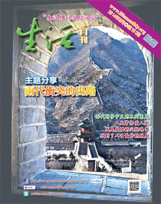 生活月刊2014年9月-161期