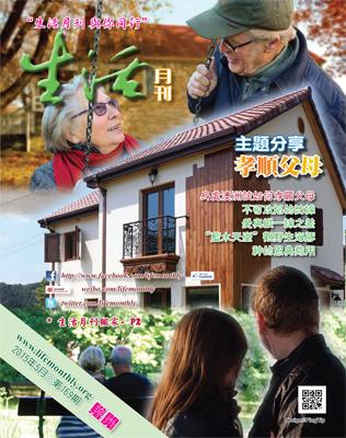 生活月刊2015年5月-169期