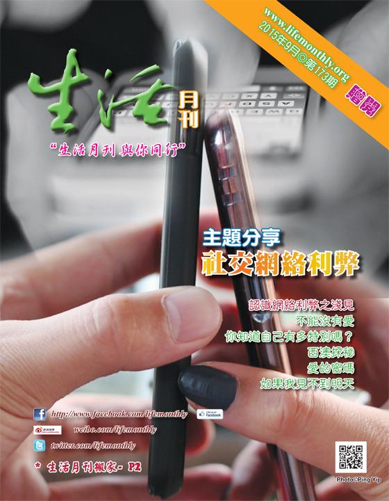 生活月刊2015年9月-173期