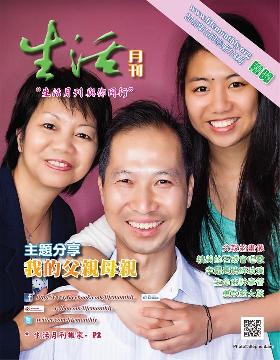 生活月刊2015年10月-174期