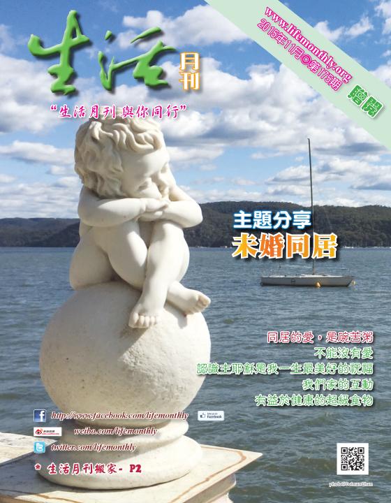 生活月刊2015年10月-175期