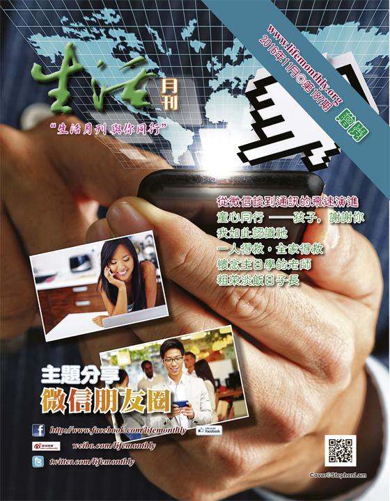 生活月刊2016年11月-187期