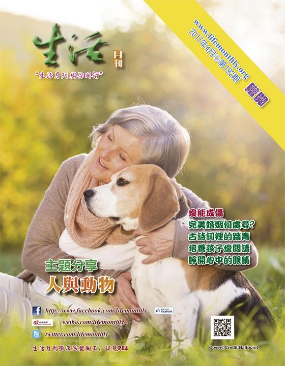 生活月刊2017年4月-192期