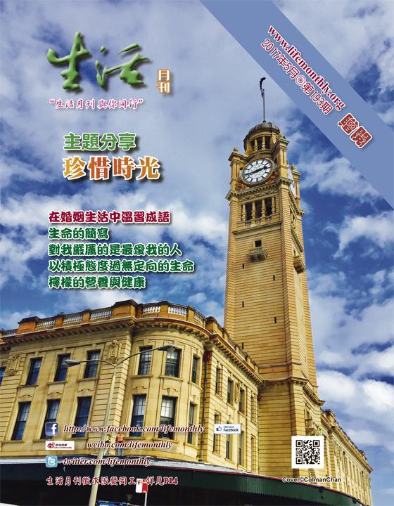 生活月刊2017年5月-193期