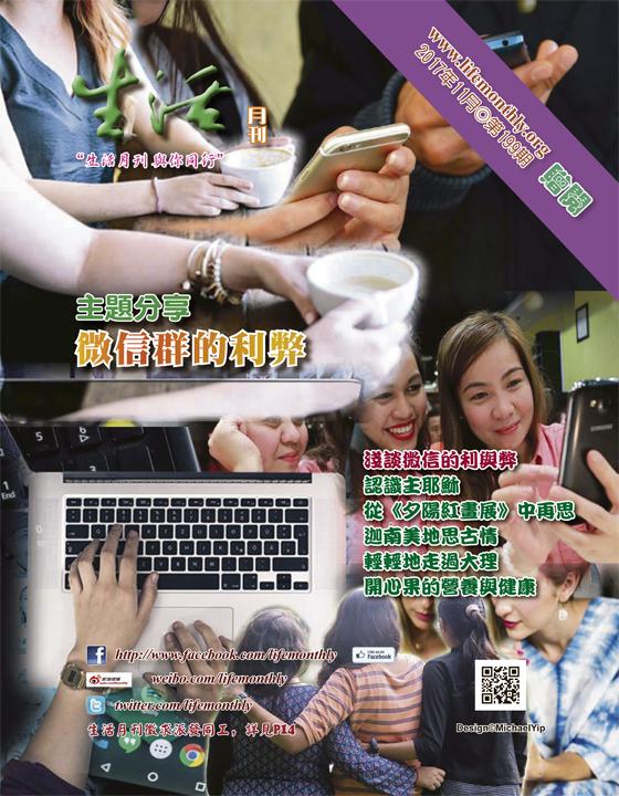 生活月刊2017年11月-199期