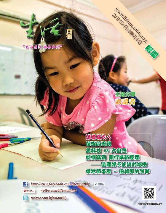 生活月刊2018年4月-204期