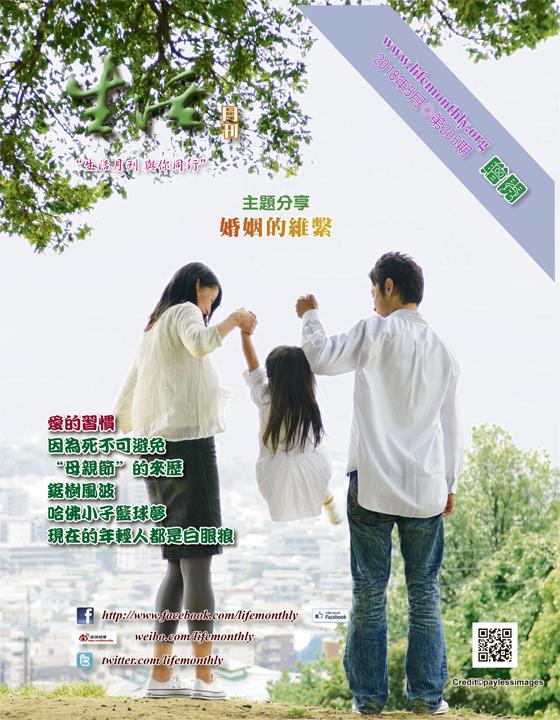 生活月刊2018年5月-205期
