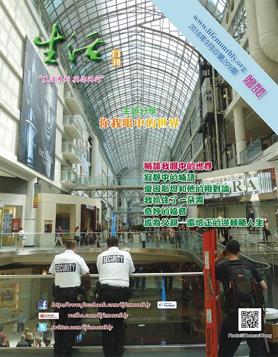 生活月刊2018年9月-209期
