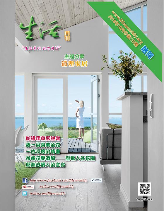 生活月刊2018年10月-210期
