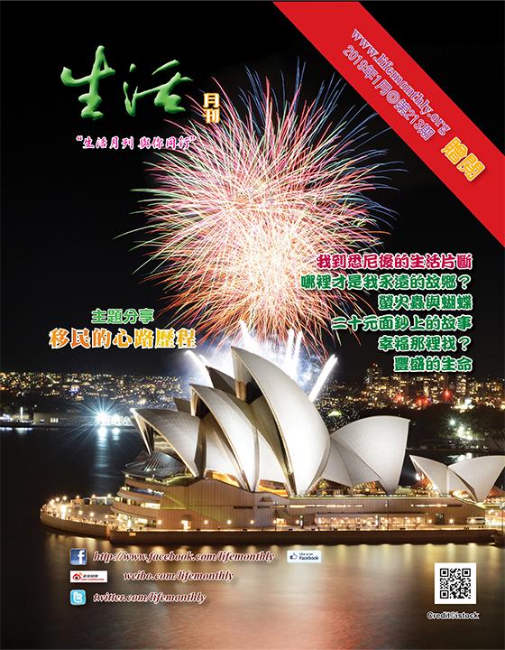 生活月刊2019年1月-213期
