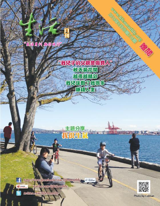 生活月刊2019年6月-218期