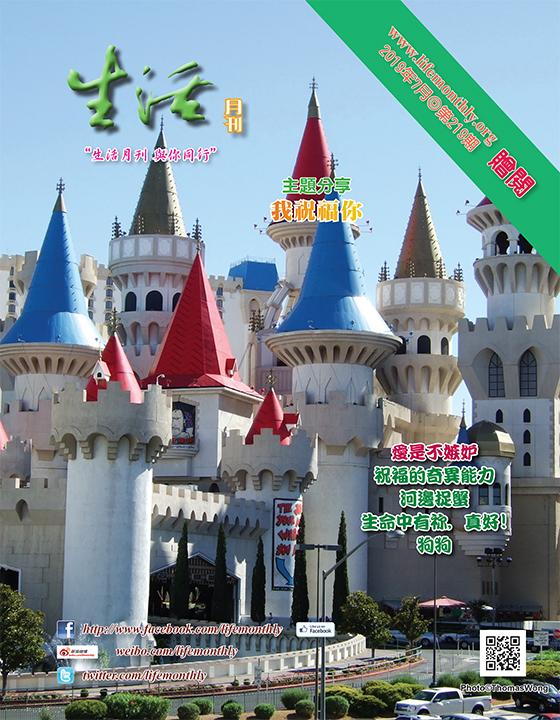 生活月刊2019年7月-219期