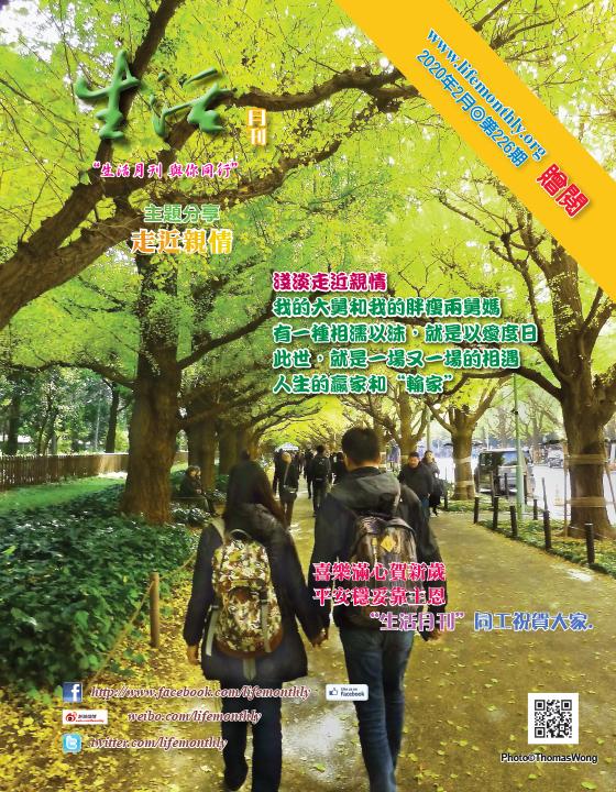生活月刊2020年1月-226期